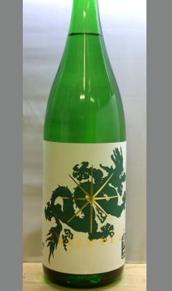 新しい世界を見つけてもらう 兵庫 龍力純米ドラゴン緑1800ml