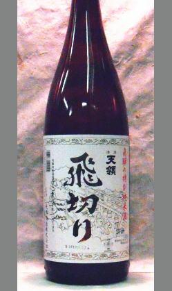 飛騨ほまれの旨みを感じてこれぞ!天領らしい切れのある 岐阜 天領酒造 特別純米飛切り1800ml