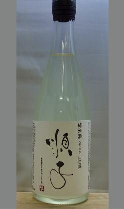 本格ライスシャンパンとして楽しめます。 山中酒造 順子 山田錦77%純米酒ペティアン720ml