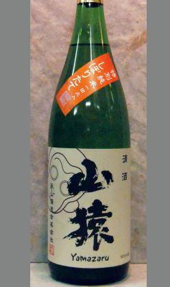 熟成あり・米力を存分に楽しめます。米を噛んだようなお酒 山口 永山酒造 特別純米 山猿 しぼりたて原酒一度火入れ1800ml
