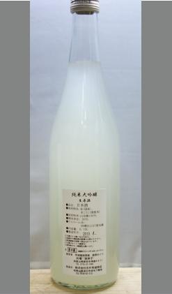 【限定15本】PB酒類卸 熊野めぐり純米大吟醸無濾過生原酒斗瓶取り滓酒720ml