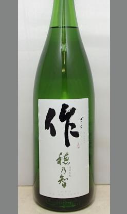 【人気急上昇 純米らしさが際立つ爽やかがある三重地酒】清水醸造 作 穂乃智純米1800ml