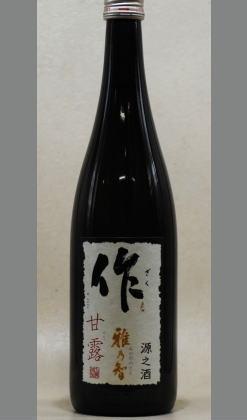 熟成あり・三重 作(ざく) 雅乃智源之酒(原酒)甘露720ml