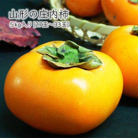 山形県産 庄内柿[27-33玉]5kg相当