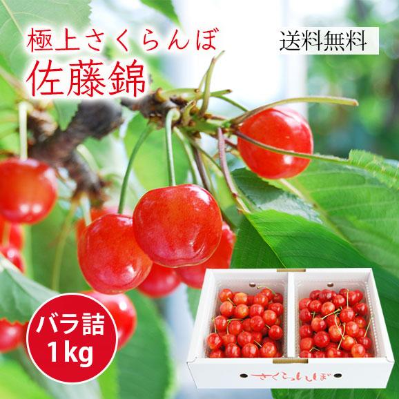 極上さくらんぼ佐藤錦バラ1kg(500g×2)