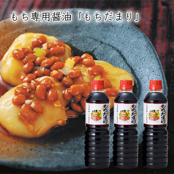 山二醤油醸造の餅専用醤油もちだまり(500ml×3本)