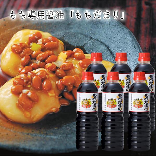 山二醤油醸造の餅専用醤油もちだまり(500ml×6本)