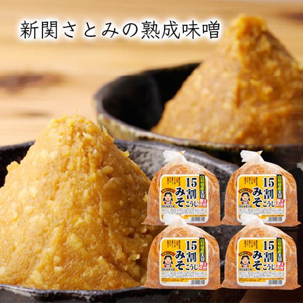 新関さとみの熟成味噌15割小分けタイプ(700g×4コ)