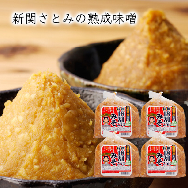 新関さとみの熟成味噌18割小分けタイプ(700g×4コ)