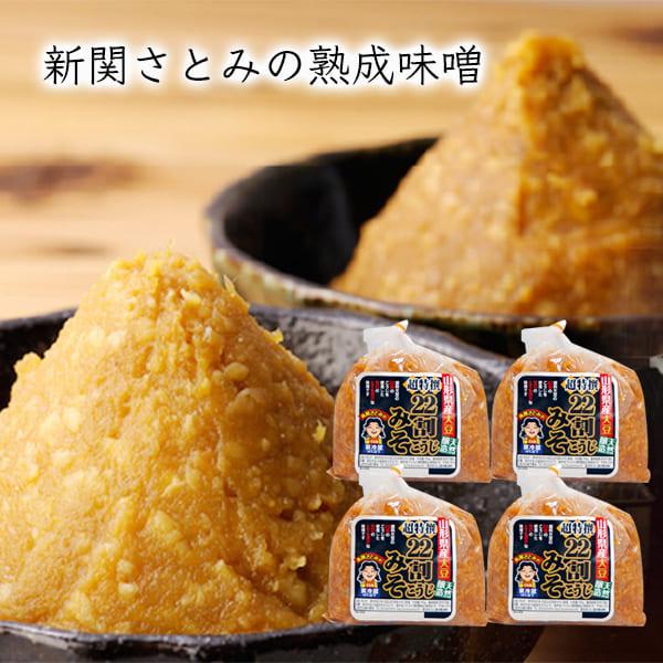新関さとみの熟成味噌22割小分けタイプ(700g×4コ)