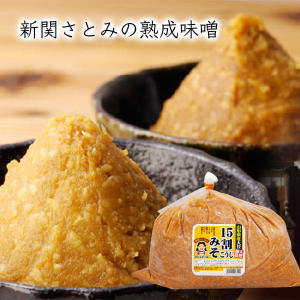 新関さとみの熟成味噌15割お徳用タイプ5kg