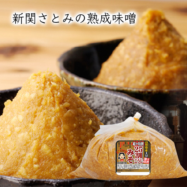 新関さとみの熟成味噌25割お徳用タイプ4kg