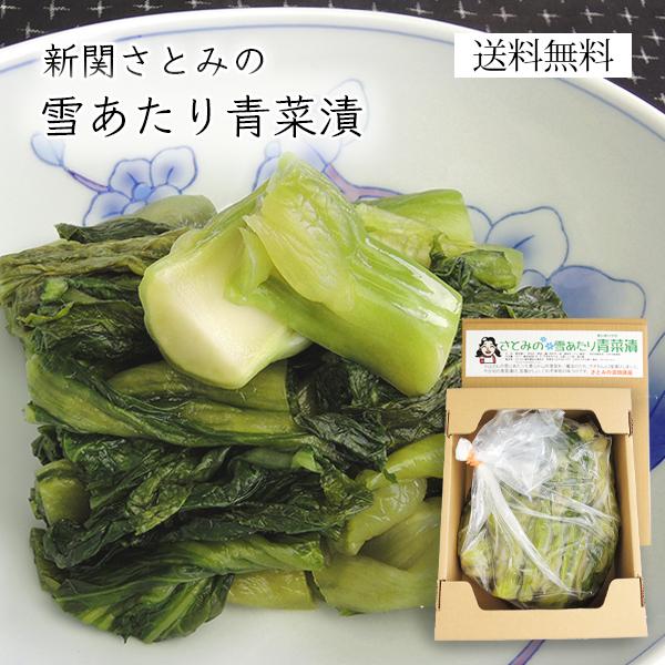 【限定50箱】新関さとみの雪あたり青菜漬(せいさいづけ)約2kg
