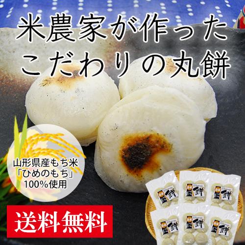 【減農薬減化学肥料栽培】米農家が作ったこだわりの丸餅[6個入×6袋セット]