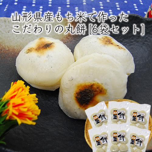 山形県産もち米で作ったこだわりの丸餅[6個入×6袋セット]