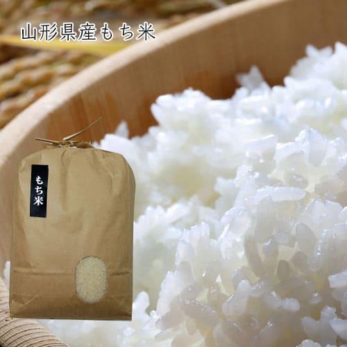 《うまいず米》山形県産もち米1.5kg(精米)<令和2年度産>