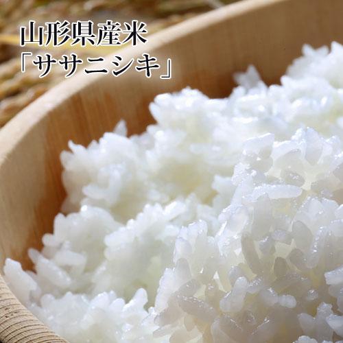 山形県産ササニシキ【うまいず極上米】令和元年度産