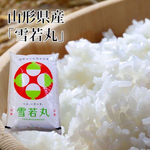 山形県産米「雪若丸」2kg【精米】【うまいず極上米】平成30年度産