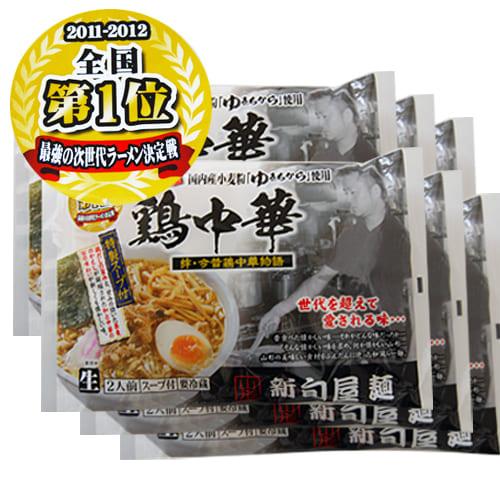 鶏中華「絆・今昔鶏中華物語」2人前×6袋