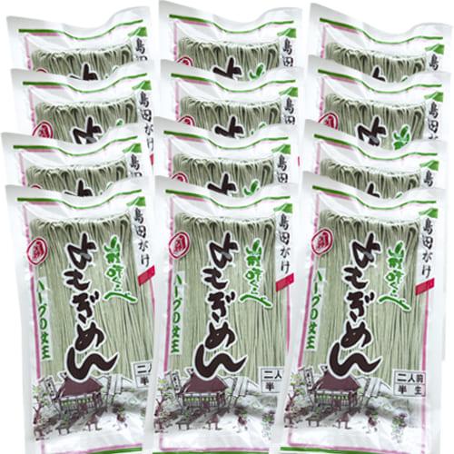 よもぎめん(半生麺)[240g×12袋]