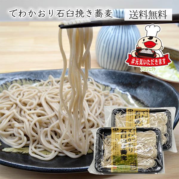 でわかおり石臼挽き蕎麦(なまそば300g入×2袋セット)
