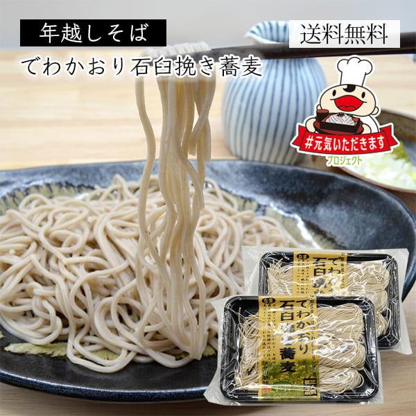 【年越しそば】 でわかおり石臼挽き蕎麦(なまそば300g入×2袋セット)