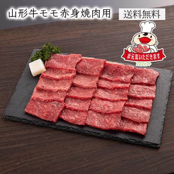 山形牛モモ赤身焼肉用300g