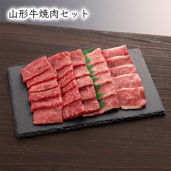 山形牛焼肉セット500g[モモ・バラ各250g]