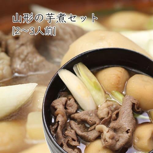 山形の芋煮セット[2~3人前]