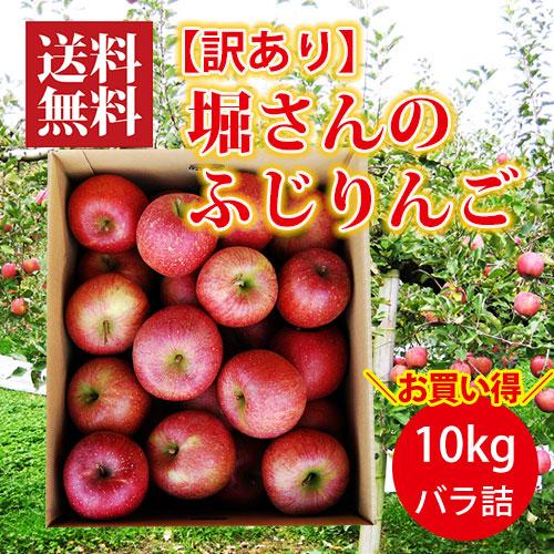 堀さんのふじりんご