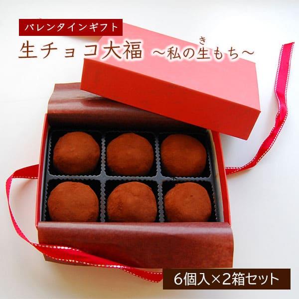 【バレンタインギフト】生チョコ大福~私の生(き)もち~(6個×2箱)[箱入]