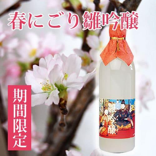 春にごり雛吟醸 和田酒造