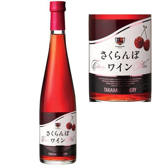 高畠さくらんぼワイン[甘口]500ml
