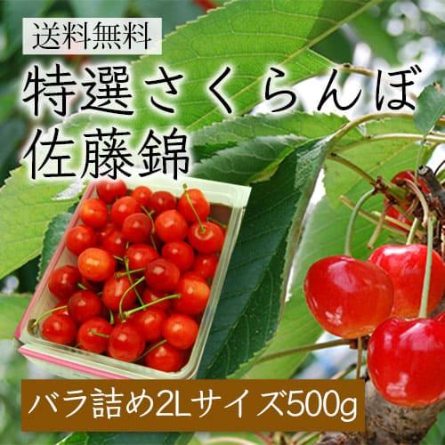 特選さくらんぼ佐藤錦[バラ詰め500g/2Lサイズ]