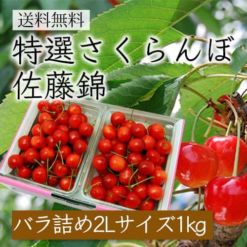 特選さくらんぼ佐藤錦[バラ詰め1kg/2Lサイズ]