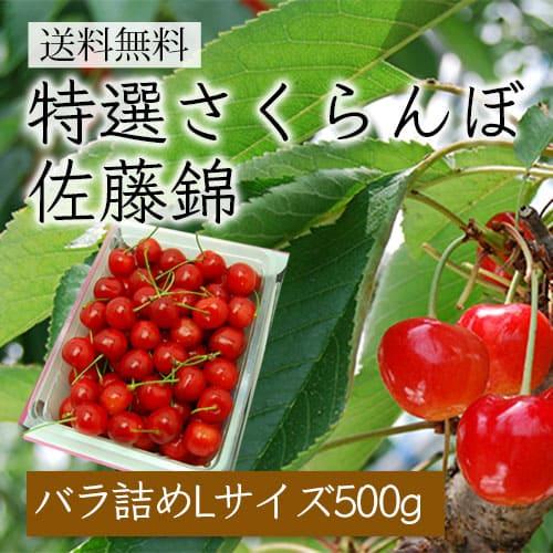 特選さくらんぼ佐藤錦[バラ詰め500g/Lサイズ]