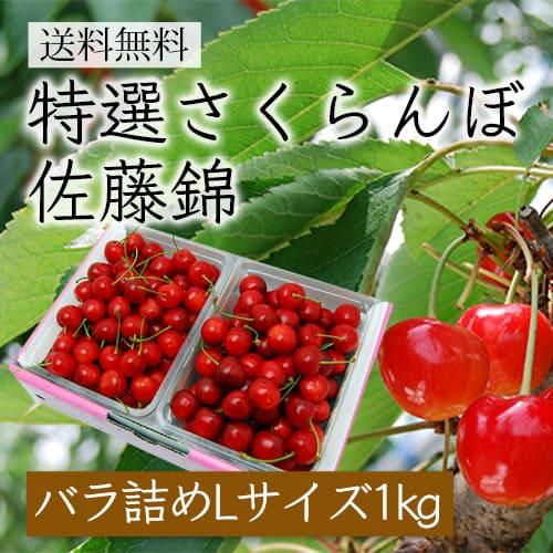 特選さくらんぼ佐藤錦[バラ詰め1kg/Lサイズ]