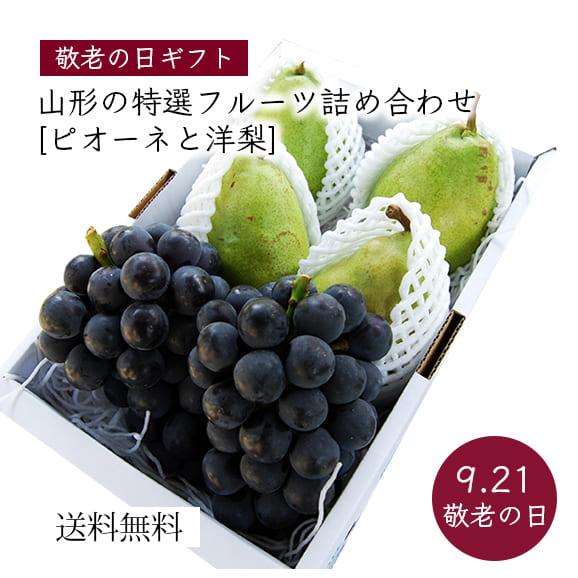 【敬老の日】山形の特選フルーツ詰め合わせA(ピオーネ、洋梨)