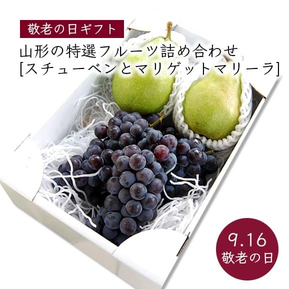 【敬老の日ギフト】山形の特選フルーツ詰合せB(スチューベン、洋梨)