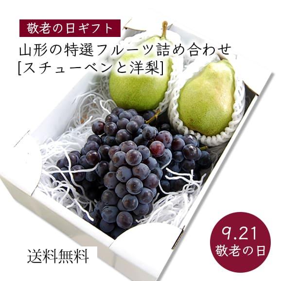 【敬老の日】山形の特選フルーツ詰め合わせB(スチューベン、洋梨)