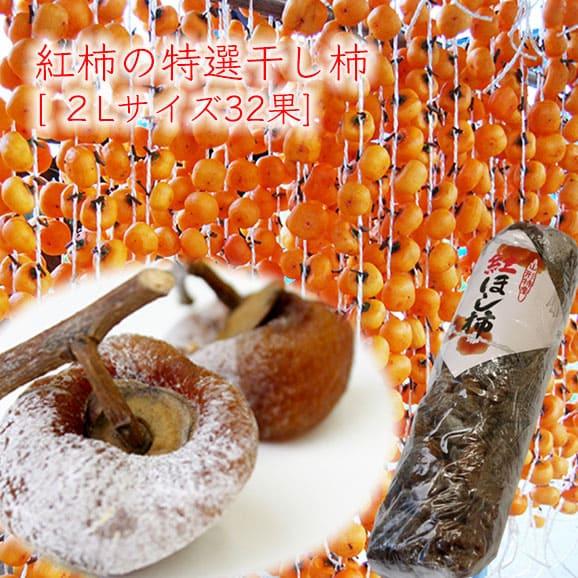 紅柿の特選干し柿[2Lサイズ32果]