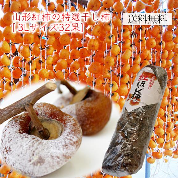 山形紅柿の特選干し柿3Lサイズ32果