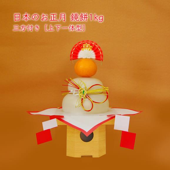 日本のお正月 鏡餅1kg 三方付き[上下一体型]