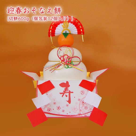 迎春おそなえ20号[切餅600g(個包装12個入り)]