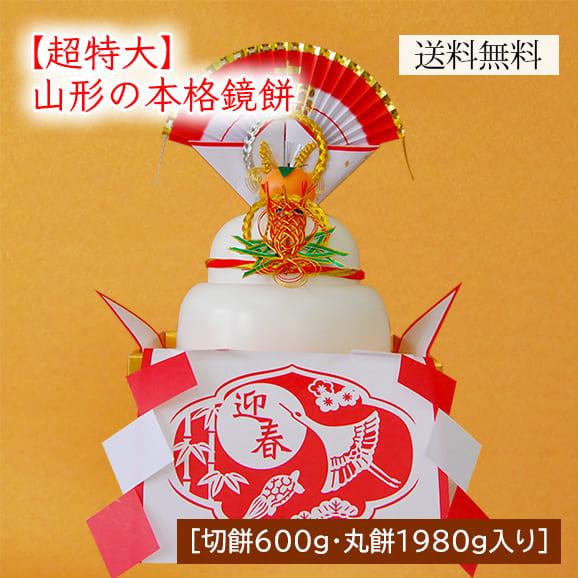 【超特大】山形の本格鏡餅[切餅600g・丸餅1,980g入り]