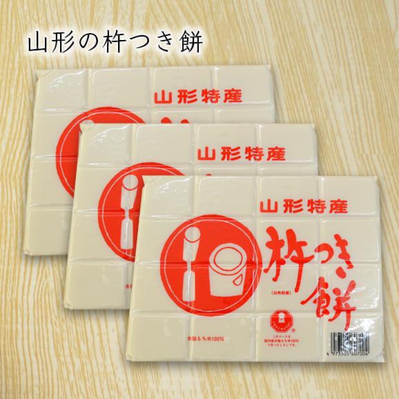 山形の杵つき餅[板もちタイプ](700g×3枚セット)