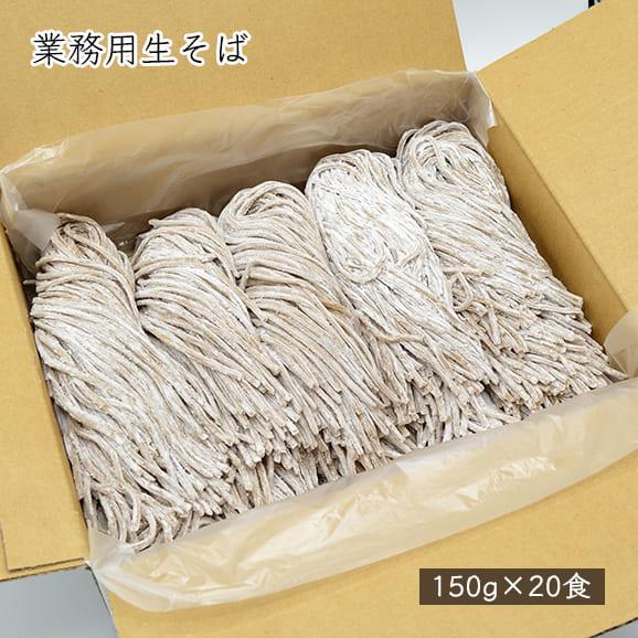 業務用生そば(150g×20食)