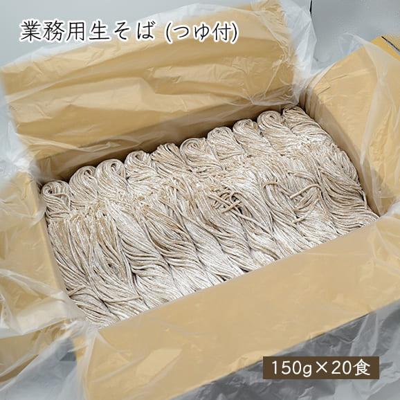 業務用生そば(150g×20食)つゆ付