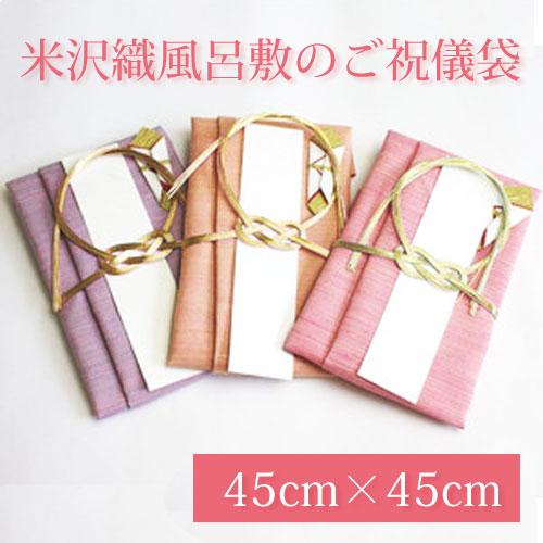 米沢織のご祝儀袋