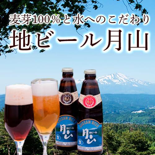 月山地ビール